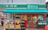 まいばすけっと新宿三栄町店