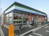 ファミリーマート 鯨井店