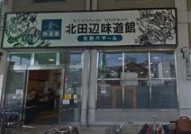 北田辺公設味道館
