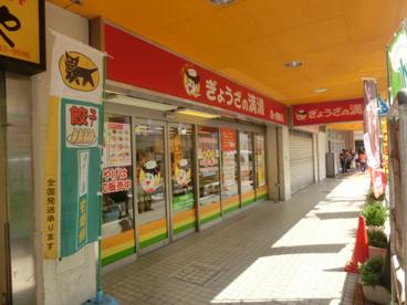 ぎょうざの満洲 霞ヶ関駅店の画像1