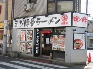 横浜家系ラーメン 春樹の画像1