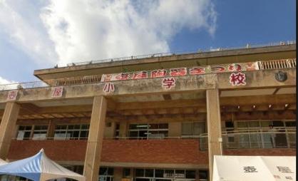 那覇市立壷屋小学校の画像1
