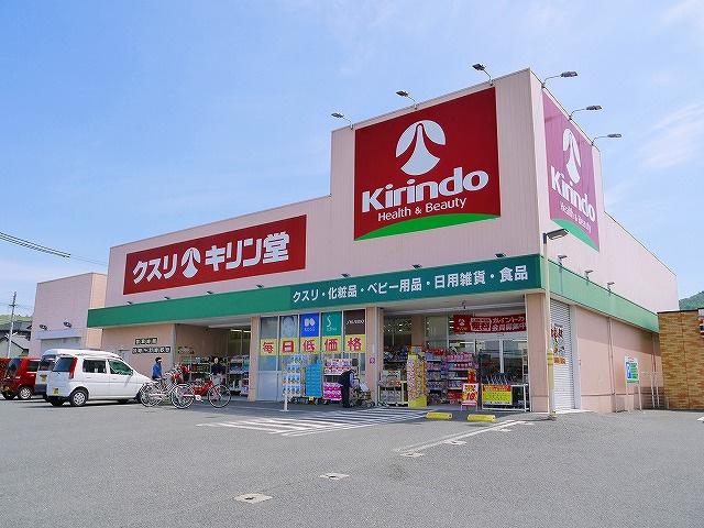 株式会社キリン堂 高畑店の画像