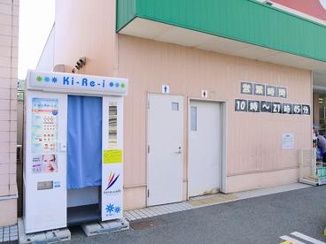 株式会社キリン堂 高畑店の画像2