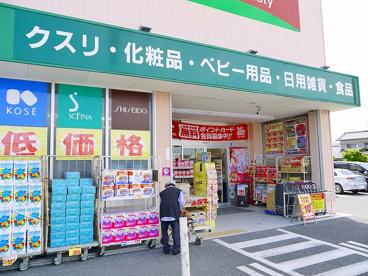 株式会社キリン堂 高畑店の画像3