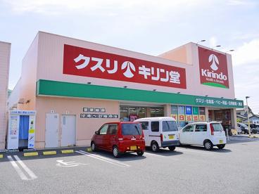 株式会社キリン堂 高畑店の画像5