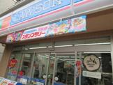 ローソン 片倉町駅前店