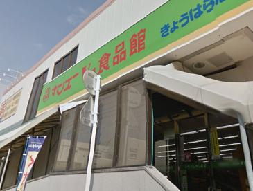 サンエー V21食品館きょうはら店の画像1