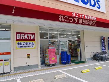 ウエルシア 奈良駅前店の画像4