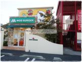 モスバーガー・拝島店