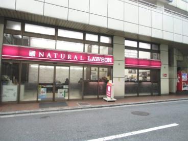 ナチュラルローソン 大宮西口店の画像1
