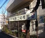 新宿区立戸塚第二幼稚園