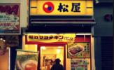 松屋高田馬場1丁目店