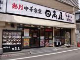 中華食堂日高屋中井駅前店
