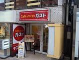 ガスト神楽坂店