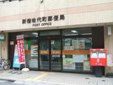 新宿改代町郵便局