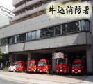 牛込消防署