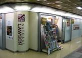 ナチュラルローソン飯田橋メトロピア店