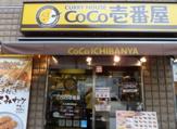CoCo壱番屋牛込柳町駅前店