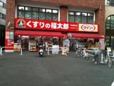 ザ・ダイソーくすりの福太郎市谷柳町店