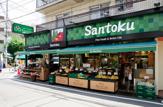 スーパーマーケット三徳住吉店