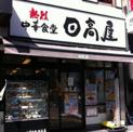 中華食堂日高屋四谷三丁目店