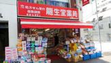 龍生堂薬局四谷三丁目店