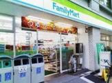 ファミリーマート西早稲田諏訪通り店