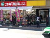 スギ薬局高田馬場店