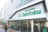 スーパーマーケット三徳新宿本店