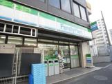 ファミリーマート西早稲田三丁目店