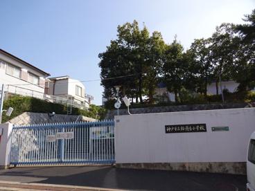 神戸市立 鈴蘭台小学校の画像1