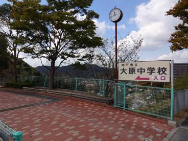 神戸市立大原中学校の画像1