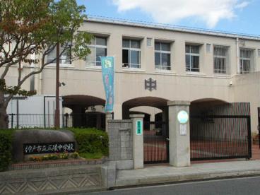 神戸市立広陵中学校の画像1