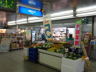 神鉄食彩館谷上店の画像1