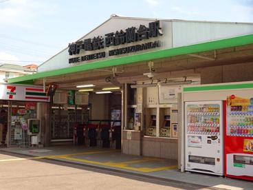 西鈴蘭台駅の画像1
