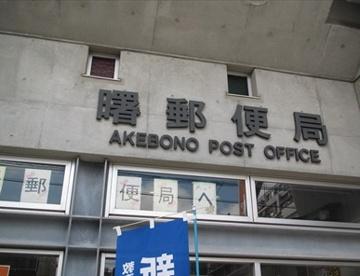 曙郵便局の画像1