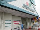 マルエツ上本郷店