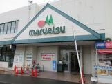 マルエツ北松戸店
