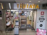 すばる書店 TSUTAYA 松戸栄町店