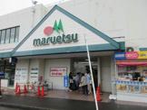 マルエツ新都賀店