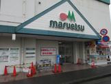 マルエツ高塚店