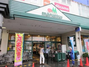 マルエツ天王台店の画像1