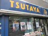 TSUTAYA 花見川店