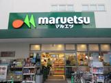 マルエツ宮野木店