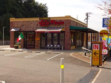 ジョリーパスタ鈴蘭台店の画像1