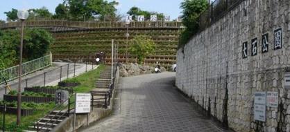 大石公園の画像1