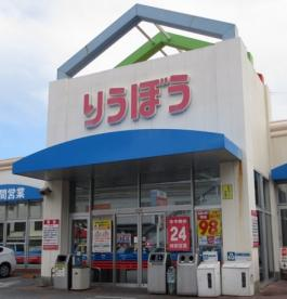 栄町りうぼうの画像1
