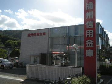 播州信用金庫 谷上支店の画像1