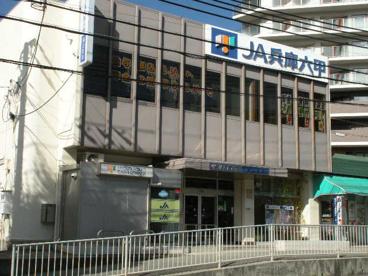 兵庫六甲農業協同組合 神戸地域事業本部谷上支店の画像1